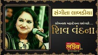 Shiv Vandana-Lok Sahitya Dayro || Sangita Labdiya || Somnath, Gujarat