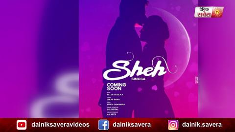 Singga | Sheh | Sukh Sanghera | Music Video | Dainik Savera