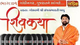 Sanjaybharti Bapu || Shiv Katha || Gandhinagar || Gujarat || Part-01
