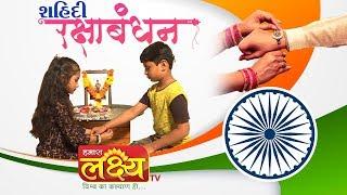 Shahidi Rakshabandhan || By Lakshyatv Channel