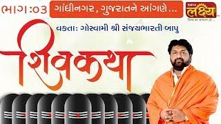 Sanjaybharti Bapu || Shiv Katha || Gandhinagar || Gujarat || Part-03