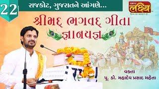 Dr. Mahadevprasad Maheta || Shreemad Bhagvat Geeta Gyanyagna || Rajkot || Gujarat || Part - 22