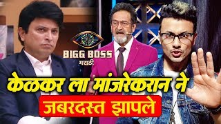 Mahesh Manjrekar LASHES OUT At Abhijeet Kelkar; Heres Why | Weekend Cha Daav | Bigg Boss Marathi 2