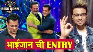 Salman Khans GRAND ENTRY At Bigg Boss Marathi 2 | Mahesh Manjrekar | Wekeend Cha Daav