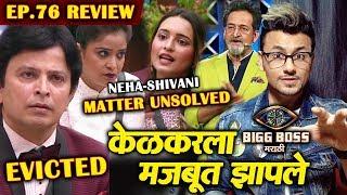 Manjrekar BADLY Lashes Abhijeet Kelkar | Neha-Shivani | Bigg Boss Marathi 2 Ep. 76 Review