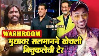 Salman Khan PULLS Leg Of Bichukale Over Washroom Matter | Salman Special Weekend Cha Daav | BBM 2