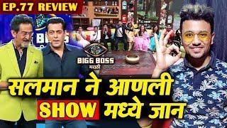 Salman Khan Special WINS Heart | Mahesh Manjrekar | Bigg Boss Marathi 2 Ep. 77 Review