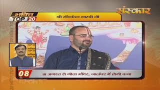 Bhakti Top 20 || 12 August 2019 || Dharm And Adhyatma News || Sanskar