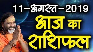 Gurumantra 11 August 2019 - Today Horoscope - Success Key - Paramhans Daati Maharaj