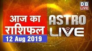 12 August 2019 | आज का राशिफल | Today Astrology | Today Rashifal in Hindi | #AstroLive | #DBLIVE