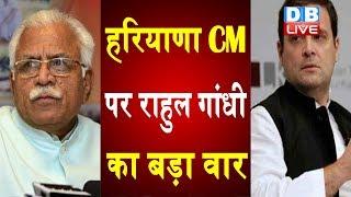 हरियाणा CM पर Rahul Gandhi का बड़ा वार | Manohar Lal Khattar | Haryana Latest News | #DBLIVE