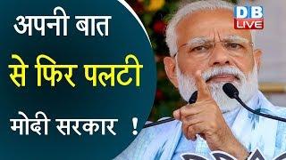 अपनी बात से फिर पलटी मोदी सरकार ! | अमीरों को राहत देने पर सरकार का विचार | #DBLIVE