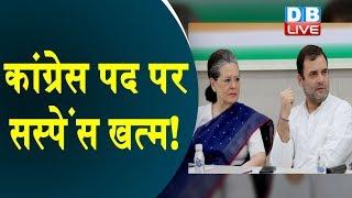 कांग्रेस पद पर सस्पेंस खत्म! | CWC Meeting today | CWC Latest news | Rahul Gandhi news
