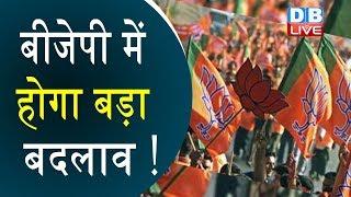 बीजेपी में होगा बड़ा बदलाव ! | पश्चिम बंगाल में बीजेपी की चिंतन बैठक | Latest news