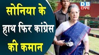 Sonia Gandhi के हाथ फिर Congress की कमान | Sonia Gandhi बनीं अंतरिम अध्यक्ष |#DBLIVE