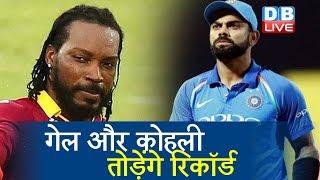 Chris Gayle और Virat Kohli तोड़ेंगे रिकॉर्ड | Sports News in hindi |आज के मैच पर सभी की निगाहें