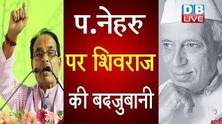 प.नेहरु पर Shivraj की बदजुबानी | Shivraj पूर्व PM नेहरू को बताया 'अपराधी' |#DBLIVE