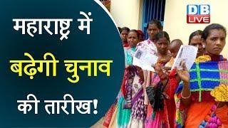 महाराष्ट्र में बढ़ेगी चुनाव की तारीख! | maharastra latest news | #DBLIVE