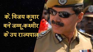के. विजय कुमार बने जम्मू-कश्मीर के उप राज्यपाल, वीरप्पन को किया था ढेर
