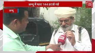Jammu में धारा 144 हटाई गई, अनुच्छेद 370 हटने के बाद सुनिए क्या है लोगों की प्रतिक्रिया?