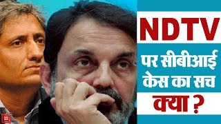 CBI case against NDTV founders Prannoy Roy and Radhika Roy | Know everything about it