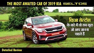 Kia Seltos के बारे में वो सब कुछ जो आप जानना चाहते हैं… I Detailed Review I Punjab Kesari Tv