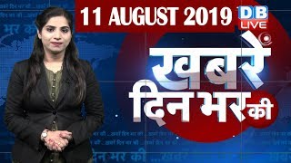 11 Aug 2019 | दिनभर की बड़ी ख़बरें | Today's News Bulletin | Hindi News India |Top News | #DBLIVE