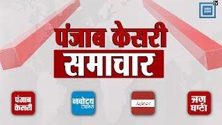 Punjab Kesari News || NSA AJIT DOVAL का वीडियो वायरल,CWC में नहीं हुआ कोई फैसला !