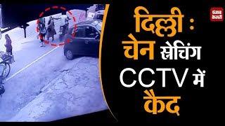 महिला की चेन झपट कर फरार हुए बदमाश, CCTV में कैद