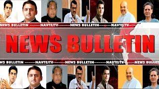 Big News Today   10 August, 2019   8.00 p.m... Punjab and National  Bulletin   Navtej TV  