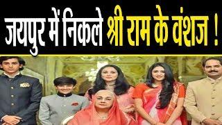 आखिर जयपुर राजघराने ने खुद को  क्यों बताया भगवान श्रीराम का वंशज । Diya Kumari!