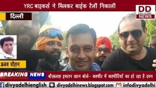 YRC बाइकर्स ने मिलकर बड़ी संख्या में बाईक रैली निकाली  || DIVYA DELHI NEWS