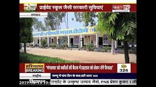 देखें PUNJAB  के SANGRUR का यह स्मार्ट स्कूल, क्यों है खास