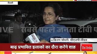 सोनिया गांधी के कांग्रेस की अंतरिम अध्यक्ष बनने पर सीएलपी लीडर किरण चौधरी से खास बातचीत