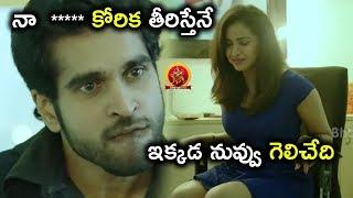 నా  ***** కోరిక తీరిస్తేనే ఇక్కడ నువ్వు గెలిచేది - Latest Telugu Movie Scenes