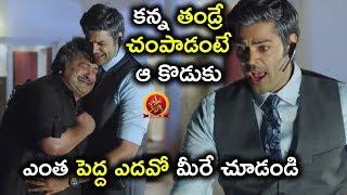 కన్న తండ్రే చంపాడంటే ఆ కొడుకు ఎంత పెద్ద ఎదవో మీరే చూడండి  - Latest Telugu Movie Scenes