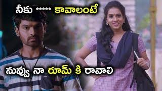 నీకు ***** కావాలంటే నువ్వు నా రూమ్ కి రావాలి - Latest Telugu Movie Scenes