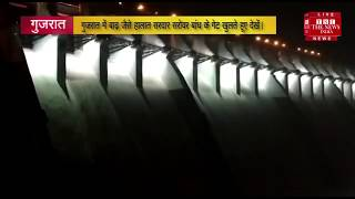 गुजरात में बाढ़ की स्थिति को देखते हुए सरदार सरोवर बांध के गेट खोले गए