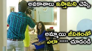 అవకాశాలు ఇస్తామని చెప్పి అమ్మాయి జీవితంతో ఎలా ***** చూడండి - Latest Telugu Movie Scenes