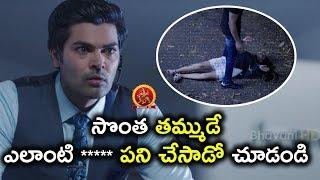 సొంత తమ్ముడే ఎలాంటి ***** పని చేసాడో చూడండి  - Latest Telugu Movie Scenes