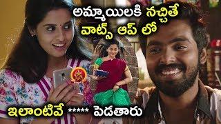 అమ్మాయిలకి నచ్చితే వాట్స్ ఆప్ లో ఇలాంటివే *****   || Chinni Krishnudu || Latest Telugu Movie Scenes