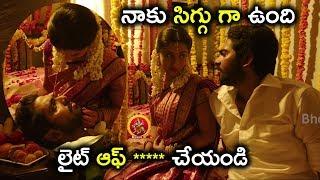 నాకు సిగ్గు గా ఉంది లైట్ ఆఫ్ ***** చేయండి   || Chinni Krishnudu || Latest Telugu Movie Scenes
