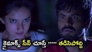 క్లైమాక్స్ సీన్ చూస్తే ***** తడిసిపోద్ది - Latest Telugu Movie Scenes