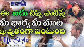 Special Story About Life Partner In Lifestyle   Lifestyle Latest News Updates   Top Telugu TV
