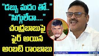 YCP MLA Ambati Rambabu Slams Chandrababu Naidu | AP News | Top Telugu TV