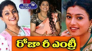 YCP Leader Roja Come Back into Movies | Actress Roja Re Entry confirmed after Jabardasth Comedy Show