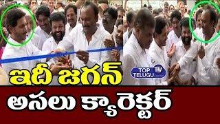 AP CM YS Jagan Shocking Behavior at Tadepally YSRCP Party Office Opening | Top Telugu TV
