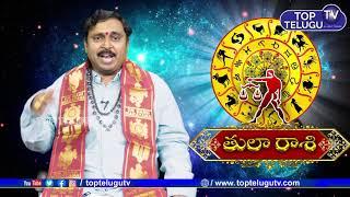 Rasi Phalalu Today | Astrology 11th Aug 2019 | Nayakanti Mallikarjuna Sharma Telugu Panchangam