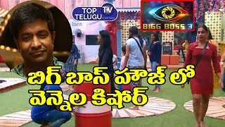 Bigg Boss Latest Update | Vennela Kishore Entry into Bigg Boss House | Top Telugu TV