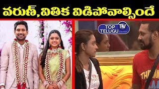 Bigg Boss Latest Update | Varun Sandesh Vithika Sheru Will be Separated | Bigg Boss Promo Today